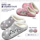 socks cat あったかスリッパ (ノアファミリー猫グッズ ネコ雑貨 ねこ柄) 051-H247 2016AW