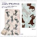 J-CAT+ブランケット (ノアファミリー猫グッズ ネコ雑貨 ねこ柄) 051-H676
