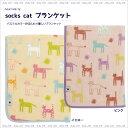socks cat ブランケット (ノアファミリー猫グッズ ネコ雑貨 ねこ柄) 051-H683 2016AW