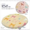socks cat チェアシート (ノアファミリー猫グッズ ネコ雑貨 ねこ柄) 051-H684 2016AW