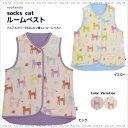 socks cat ルームベスト (ノアファミリー猫グッズ ネコ雑貨 ねこ柄) 051-H686 2016AW