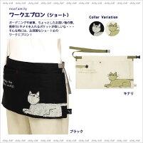 ワークエプロン(ショート)(ノアファミリー猫グッズネコ雑貨)051-H8312016SS