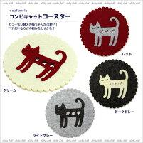 コンビキャットコースター(ノアファミリー猫グッズネコ雑貨)051-H9012016SS
