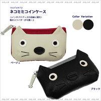 【ネコポス可】ネコミミコインケース(ノアファミリー猫グッズネコ雑貨)051-J4802016SS