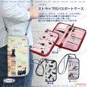 【ネコポスorゆうパケット可】ストラップ付パスポートケース (ノアファミリー 猫グッズ ネコ雑貨 パスポートケース ねこ柄) 051-J532