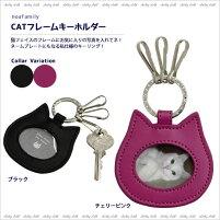 【ネコポス可】CATフレームキーホルダー(ノアファミリー猫グッズネコ雑貨)051-J7012016SS