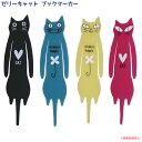 【メール便対応】ゼリーキャットブックマーカー (ノアファミリー猫グッズ ネコ雑貨 ねこ柄 しおり) 051-P506
