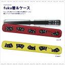 【メール便可】fuku箸&ケース (ノアファミリー猫グッズ ネコ雑貨 ねこ柄 弁当箱) 051-S135 2017SS