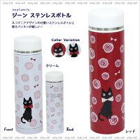 ジーンステンレスボトル(ノアファミリー猫グッズネコ雑貨)051-S5012016SS
