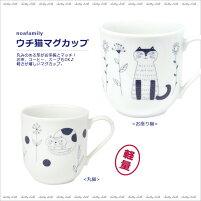 ウチ猫マグカップ(ノアファミリー猫グッズネコ雑貨マグマグカップコーヒー食器2017AW)051-T22