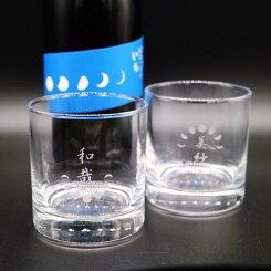 福島一辛口いち名入れグラス2個セット720ml毎日感謝グラス月の満ち欠けグラス本醸造原酒高級ギフトボックス感謝のメッセージ父の日名入れ酒名入れギフト記念日誕生日名入れプレゼント結婚記念日金婚式銀婚式送料無料