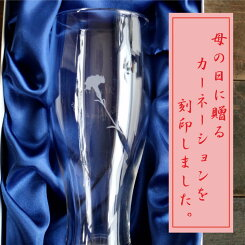 母の日感謝名入れビアグラス420ml毎日手紙になるグラスカーネーション刻印高級ギフトボックス入感謝のメッセージ名入れギフト記念日誕生日名入れプレゼント贈り物マイグラス父の日母の日贈る言葉送料無料