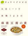 麻婆豆腐の素(1個)/マクロビ・ビーガン対応/添加物・香料・保存料・着色料・化学調味料・白砂糖・乳製品・卵不使用/自然海塩海の精使用/コレステロール0