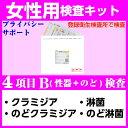 性病検査キット 女性 4項目B 検査 のど 性器 クラミジア