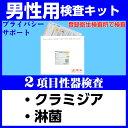 性病検査キット 男性 2項目 性器 検査 クラミジア 淋菌 性病 STD 検査キット 郵送検査 送料