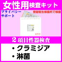 性病検査キット 女性 2項目 性器 検査 クラミジア 淋菌 性病 膣 STD 検査キット 郵送検査 送料無料