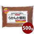【送料無料】 羅漢果顆粒 500g (らかんか顆粒 かりゅう) 羅漢果工房