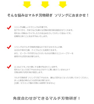 【ポイント20倍!】【送料無料】 万能刃物研ぎ器 ソリング レッド SOL-RY