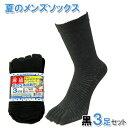 【送料無料】 夏のメンズソックス 5本指靴下 ムレ知らず アシムレス 黒 3足セット
