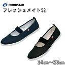 【送料無料】 MOONSTAR ムーンスター フレッシュメイト52 ブラック ネイビー 14c...