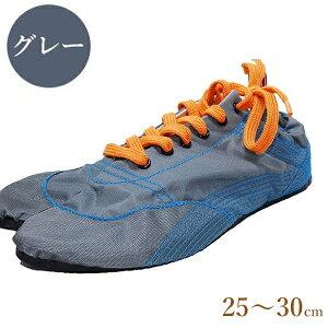 【送料無料】 ランニング足袋MUTEKI メンズ きねや無敵 25.0〜30.0cm グレー KINEYA 二股靴 シューズ