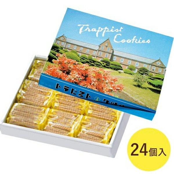 函館トラピスト修道院トラピストクッキー24個入焼菓子お菓子無添加北海道お土産ギフト