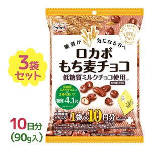 【送料無料】 ロカボ もち麦チョコ 100g×3個セット 個包装 低糖質チョコレート スイーツ お菓子 おやつ 正栄
