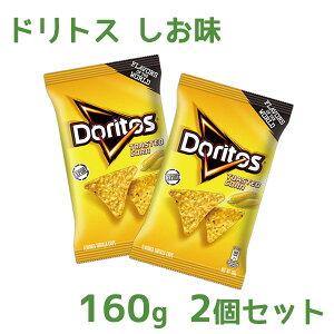 【送料無料】 ドリトス しお味 160g×2個セット 海外パッケージ トルティーヤチップス お菓子 美味しい メキシカン Doritos