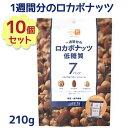 【送料無料】 一週間分のロカボナッツ 210g×10個セット 低糖質 おやつ 食塩不使用 ミックスナッツ おつまみ 糖質制限食 デルタ 1
