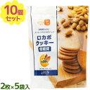 【送料無料】 低糖質スイーツ ロカボクッキー 10枚入×10個セット お菓子 おやつ 糖質制限ダイエット アーモンドクッキー 美味しい デルタ