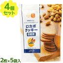 【送料無料】 低糖質スイーツ ロカボクッキー 10枚入×4個セット お菓子 おやつ 糖質制限ダイエット アーモンドクッキー 美味しい デルタ