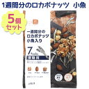 【送料無料】 一週間分のロカボナッツ 小魚入り 161g×5個セット 低糖質 おやつ 添加物不使用 ミックスナッツ おつまみ 糖質制限食 デルタ