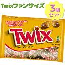 【送料無料】 チョコレートバー ツイックス ファンサイズ 160g×3袋セット 個包装 大量 輸入菓子 おやつ ばら撒き バレンタイン Twix