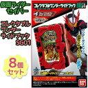 【送料無料】 仮面ライダーセイバー 変身 コレクタブルワンダーライドブック 8個セット SG01 食玩 ラムネ菓子