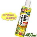 【送料無料】 液体肥料 ベジフル液肥 原液 480ml 有機