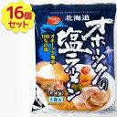 【送料無料】 北海道 つらら オホーツクの塩ラーメン165g×16個セット スープ付 お土産 インスタントラーメン 袋麺 乾麺 ご当地 有名店 まとめ買い