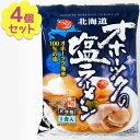 【送料無料】 北海道 つらら オホーツクの塩ラーメン165g×4個セット スープ付 お土産 インスタントラーメン 袋麺 乾麺 ご当地 有名店 まとめ買い