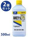 【送料無料】 ケンエー 消毒用エタノールIPA 500ml×2個セット 手指消毒 日本製 アルコール濃度70%以上 指定医薬部外品 健栄