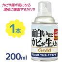 【送料無料】 カビ取り 面白いほどカビが生えない GOLD 200ml ピュアソン 掃除用品 カビ予 ...