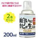 【送料無料】 カビ取り 面白いほどカビが生えない GOLD 200ml×2個セット ピュアソン 掃除 ...