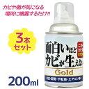 【送料無料】 カビ取り 面白いほどカビが生えない GOLD 200ml×3個セット ピュアソン 掃除 ...