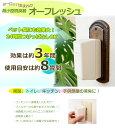 【送料無料】 超小型脱臭器 オーフレッシュ100 Cタイプ 消臭グッズ 室内 部屋 ペット臭 脱臭機 増田研究所 0 2