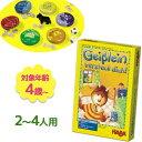 【送料無料】 HABA 子やぎのかくれんぼ ハバ社 カードゲーム テーブルゲーム 玩具 知育