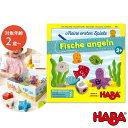 【送料無料】 HABA はじめてのゲーム・フィッシング ハバ社 HA4983 ボードゲーム テーブル ...