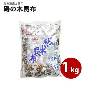 【送料無料】 磯の木昆布 1kg 1000g 中山食品工業 北海道産 おつまみ おやつ