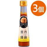 【送料無料】 雲丹醤油 うにしょうゆ 120ml×3本セット ウニ醤油 パスタソース 調味料 雲丹しょうゆ うにひしお 魚醤 ギフト