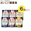 【送料無料】 非常食 アキモト パン缶詰 3種6缶セット ブ...