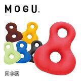 【送料無料】 MOGU バックサポーターエイト 全6色 モグ クッション BACK SUPPORTER8 パウダービーズ 在宅勤務 在宅ワーク リモートワーク