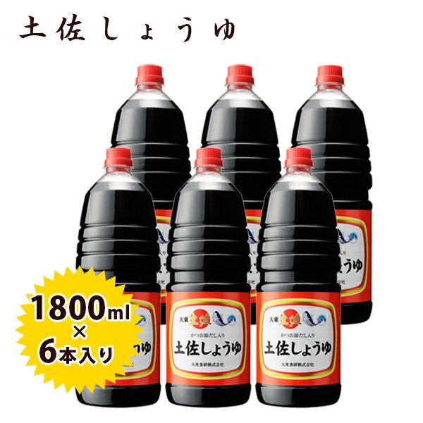 【送料無料】 土佐しょうゆ 1800ml×6本セット 4901924100417 T-18BR お醤油 大東食研