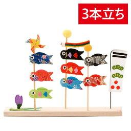 【送料無料】 三本立ち 鯉のぼり こどもの日 室内 マンション ミニサイズ 端午の節句 リュウコドウ